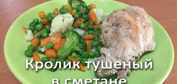 Заяц в сметане рецепты приготовления с фото