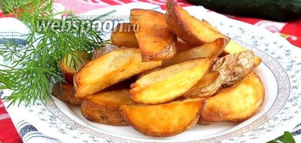 Деревенская картошка в домашних условиях