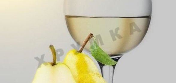 Как сделать вино на груше