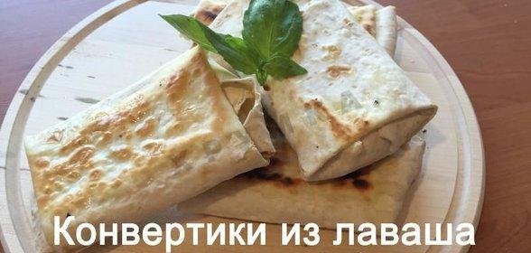 Как сделать из сыра конвертик 36