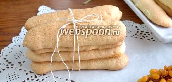 Рецепт печенья савоярди фото в домашних условиях